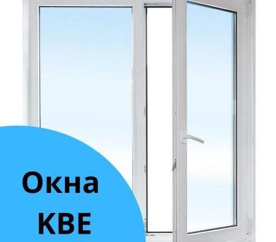 plastikovye-okna-kbe